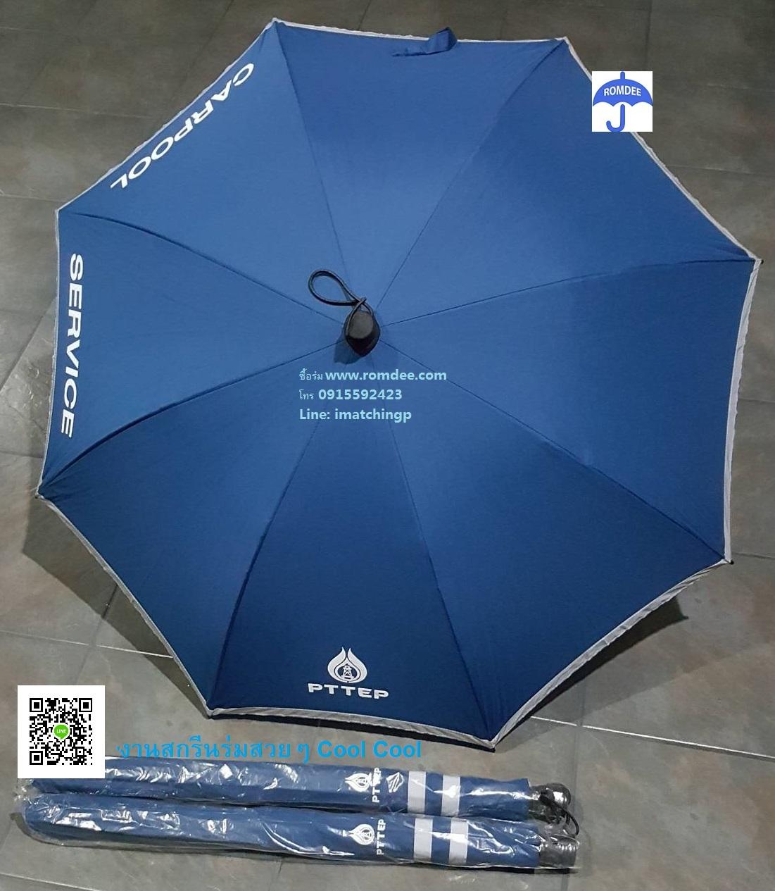 สกรีนร่ม ร่มปตท. ผลติร่ม ร่มดี.คอม
