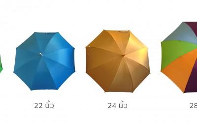 TIP น่ารู้เกี่ยวกับการเลือกร่ม : ขนาดของร่มตอนเดียว